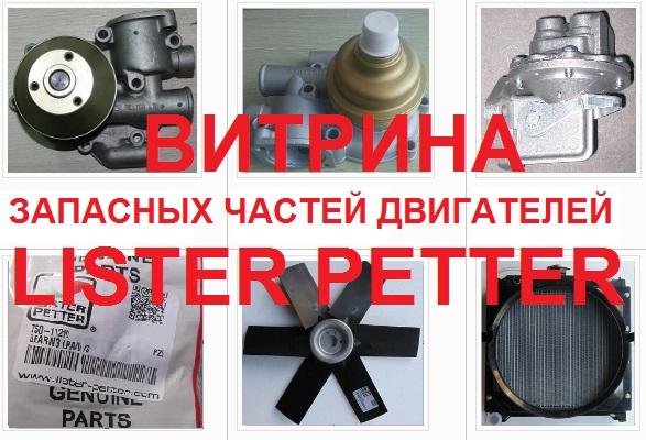 Переход на страницы запасных частей двигателей Lister Petter